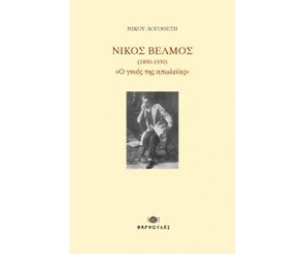 """Νίκος Βέλμος (1890-1930) """"Ο γυιός της απώλειας"""""""