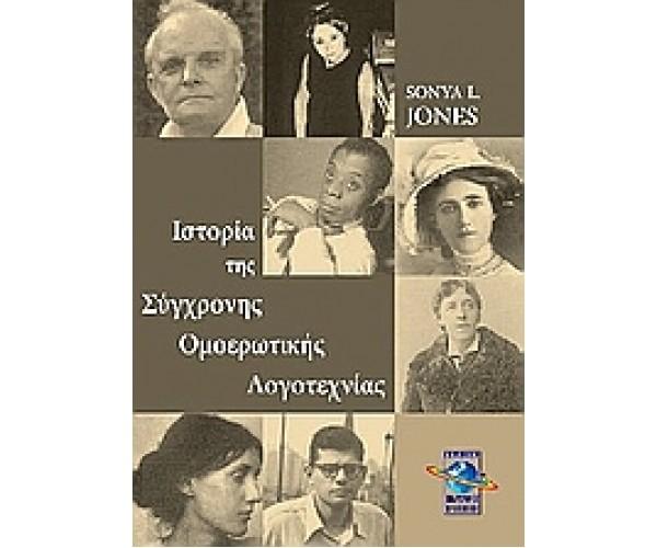Ιστορία της σύγχρονης ομοερωτικής λογοτεχνίας