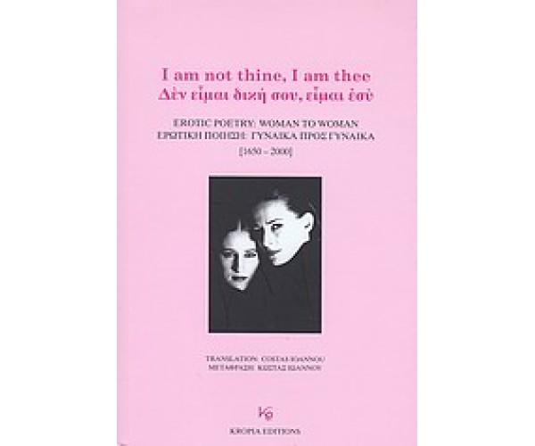 Δεν είμαι δική σου, είμαι εσύ. Ερωτική ποίηση: Γυναίκα προς γυναίκα (1650 - 2000)